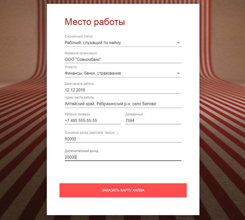 Халва карта рассрочки оформить карту онлайн номер телефона