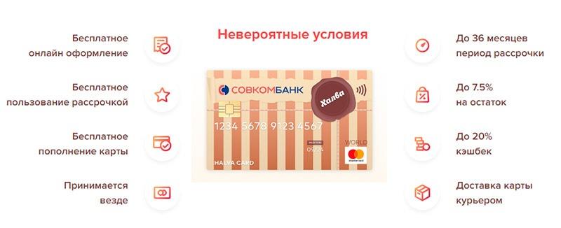 онлайн заявка на карту рассрочки халва хоум кредит на банки ру